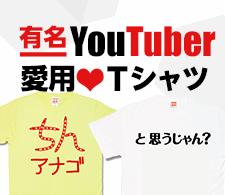 有名Youtuber愛用Tシャツ