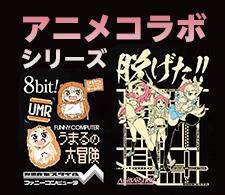 アニメコラボシリーズ