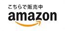 >Amazonからのご注文はこちら