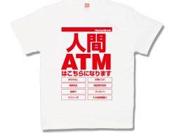 人間ATM