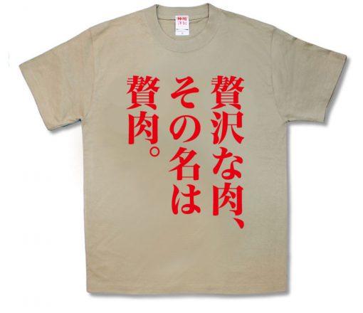 【C93先行販売】贅肉