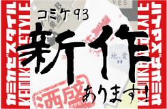 ★コミケ93新作はこちら!