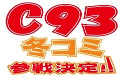 コミックマーケット93 参加決定!!!