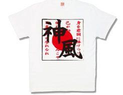 神風(カミカゼ) 新