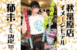 ☆秋葉原店6月~8月イメージモデル決定!