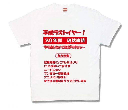 平成ラストイヤー