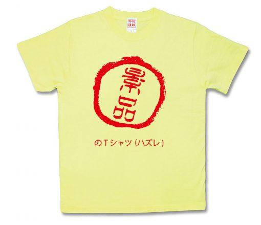 景品Tシャツ