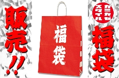 ★『福袋』販売!!!