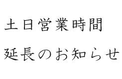 「土日営業時間延長」のお知らせ!