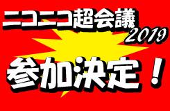 ニコニコ超会議2019参加決定!!