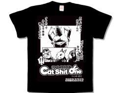キャッチ22【Cat Shit One(キャットシットワン)】