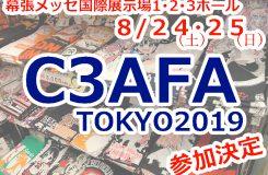 『C3AFA TOKYO 2019』出展します!