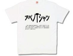アベノTシャツ